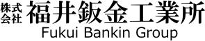 株式会社福井鈑金工業所 Fukui Bankin Group
